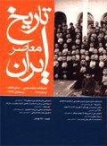 فصلنامه تخصصي تاريخ معاصر ايران، شماره 28، زمستان ۱۳۸۲