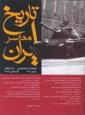 فصلنامه تخصصي تاريخ معاصر ايران، شماره 26، تابستان 1382
