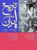 فصلنامه تخصصي تاريخ معاصر ايران، شماره 24، زمستان 1381