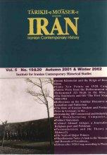 فصلنامه تخصصي تاريخ معاصر ايران، شماره 19 و 20