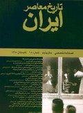 فصلنامه تخصصي تاريخ معاصر ايران، شماره 18، تابستان 1380