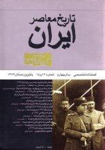 فصلنامه تخصصي تاريخ معاصر ايران، شماره 15و 16، پاييز و زمستان 1379