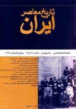 فصلنامه تخصصي تاريخ معاصر ايران، شماره 13 و 14، بهار و تابستان 1379