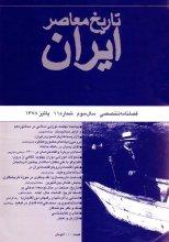 فصلنامه تخصصي تاريخ معاصر ايران، شماره 11، پاييز 1378