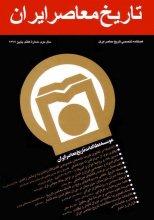 فصلنامه تخصصي تاريخ معاصر ايران، شماره 07، پاييز 1377