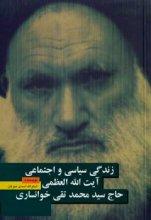 زندگی سیاسی و اجتماعی آیت الله العظمی حاج سیدمحمّدتقی خوانساری