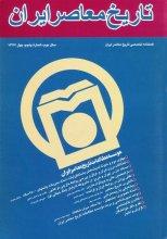 فصلنامه تخصصي تاريخ معاصر ايران، شماره 05، بهار 1377