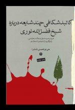 کالبدشکافی چند شایعه درباره شیخ فضل الله نوری - چاپ چهارم