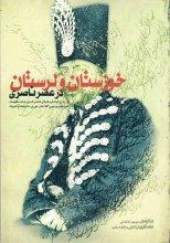 خوزستان و لرستان در عصر ناصری (به روایت اسناد)