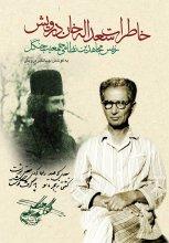 خاطرات سعدالله خان درویش رئیس مجاهدین نظامی جمعیت جنگل - چاپ دوم