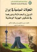 التحولات السياسية في ايرانِ؛ الدين و الحداثة ودورهما في تشکيل الهوية الوطنية