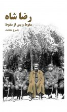رضا شاه ، سقوط و پس از سقوط - چاپ دوم