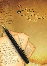 نرم افزار فهرست، نمایه و متن کامل سالنامه دنیا (1324- 1353 ش)