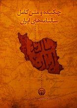 نرم افزار چکیده و متن کامل سالنامه های ایران (1290-1312 ق)