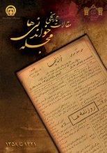 نرم افزار مقالات تاریخی مجله خواندنیها (20966 مقاله تاریخی ، 1321 تا 1358 ش)