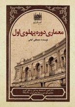 معماری دوره پهلوی اول - چاپ سوم