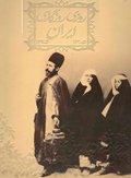 روزی روزگاری ایران ۱۳۰۵- ۱۲۷۵ (از مجموعه کتب تصویری)