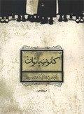 کانون بانوان - چاپ دوم