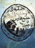 سفرهاي سليمان سيرافي ، از خليج فارس تا چين - چاپ دوم