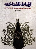 ارتباط ناشناخته (بررسي روابط رژيم پهلوي و اسرائيل ۱۳۵۷-۱۳۲۷)