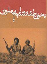 بحران ظفار و رژیم پهلوی