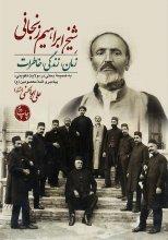 شیخ ابراهیم زنجانی؛ زمان، زندگی، خاطرات - چاپ سوم