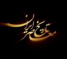 نرم افزار کتابخانه الکترونیک فصلنامه های تاریخ معاصر ایران شماره های 1 - 50