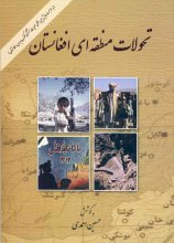 تحولات منطقه ای افغانستان