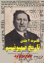 تاریخ صهیونیسم (دو جلدی)