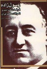 رسول زاده، فرقه دمکرات و تحولات معاصر ایران
