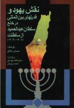 نقش يهود و قدرتهاي بين المللي در خلع سلطان عبدالحميد از سلطنت - چاپ دوم