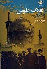 انقلاب طوس؛ واکاوي جسارت ارتش تزار به حرم مطهر رضوي