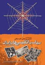 چکیده مقالات همایش کالبدشکافی سیاست انگلیسی ها در ایران