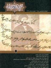فصلنامه تخصصي تاريخ معاصر ايران، شماره 47 و 48