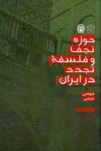 حوزه نجف و فلسفه تجدد در ایران - چاپ دوم