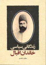 زندگانی سیاسی خاندان اقبال