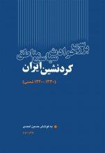 بررسی حوادث سیاسی مناطق کردنشین ایران - چاپ دوم