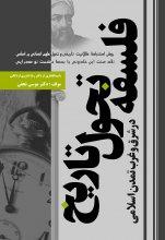 فلسفه تحول تاریخ در شرق و غرب تمدن اسلامی