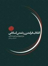 انقلاب فرامدرن و تمدن اسلامی - چاپ سوم