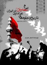 تاریخ و جلوه های عزاداری امام حسین (ع) در ایران - چاپ دوم