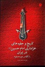 تاریخ و جلوه های عزاداری امام حسین (ع) در ایران - چاپ اول