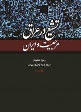 تشیع در عراق، مرجعیت و ایران - چاپ دوم