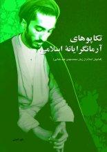 تکاپوهای آرمانگرایانه ی اسلامی - چاپ دوم
