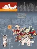 مجله یادآور شماره 6، 7 و 8 - باز خوانی کارنامه فرقان و فرقان گونگی در تاریخ انقلاب