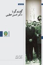 تاریخ شفاهی 1 - گفت و گو با دکتر حسین خطیبی - چاپ دوم