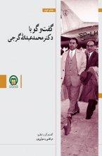 تاریخ شفاهی 3 - گفت و گو با دکتر محمد عبدالله گرجی - چاپ دوم