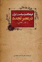 فرهنگ و سیاست ایران در عصر تجدد - چاپ اول