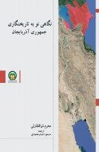 نگاهی نو به تاریخنگاری جمهوری آذربایجان