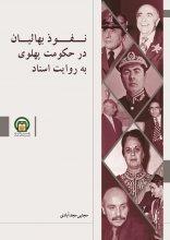 نفوذ بهائیان در سلطنت پهلوی به روایت اسناد