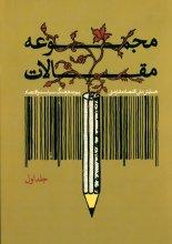 پیوند فرهنگ، سیاست و اقتصاد - جلد 1